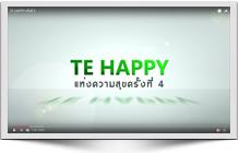 TE HAPPY แห่งความสุข ครั้งที่ 4