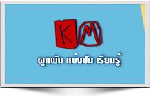 KM ครั้งที่ 3  ผูกพัน แบ่งปัน เรียนรู้
