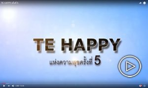 TE HAPPY แห่งความสุข ครั้งที่ 5