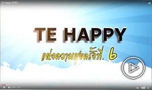 TE HAPPY แห่งความสุข ครั้งที่ 6