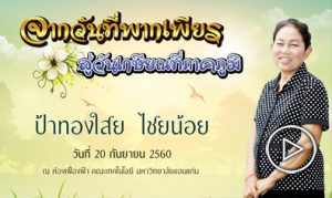วีทีทัศน์ผู้เกษียณอายุราชการ ประจำปี 2560