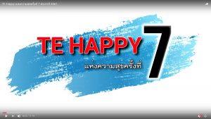 TE Happy แห่งความสุขครั้งที่ 7 ประจำปี 2561