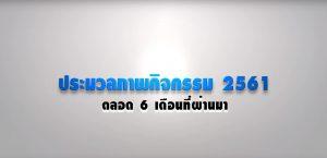 วีดีทัศน์กิจกรรมวันขึ้นปีใหม่ 2562