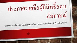 ประกาศรายชื่อผู้มีสิทธิ์เข้าสอบสัมภาษณ์เพื่อเข้าร่วมโครงการแลกเปลี่ยนนักศึกษาระยะสั้น ณ ประเทศสาธารณรัฐสังคมนิยมเวียดนาม และประเทศอินโดนีเซีย ประจำปีการศึกษา 2562