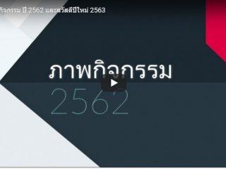 ภาพกิจกรรม ปี 2562 และสวัสดีปีใหม่ 2563