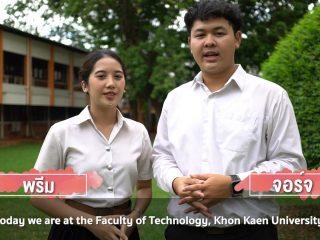 วีดีโอแนะนำสาขาวิชา คณะเทคโนโลยี มหาวิทยาลัยขอนแก่น Introducing the Faculty of Technology, Khon Kaen University.
